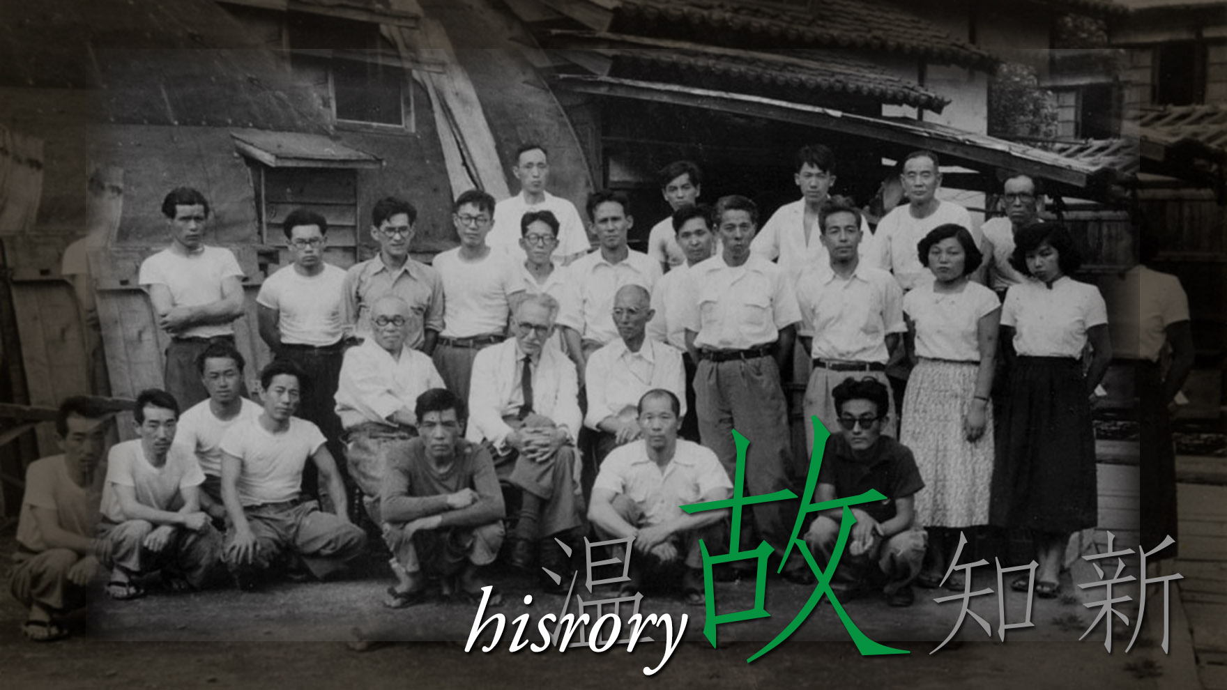 故 -history-