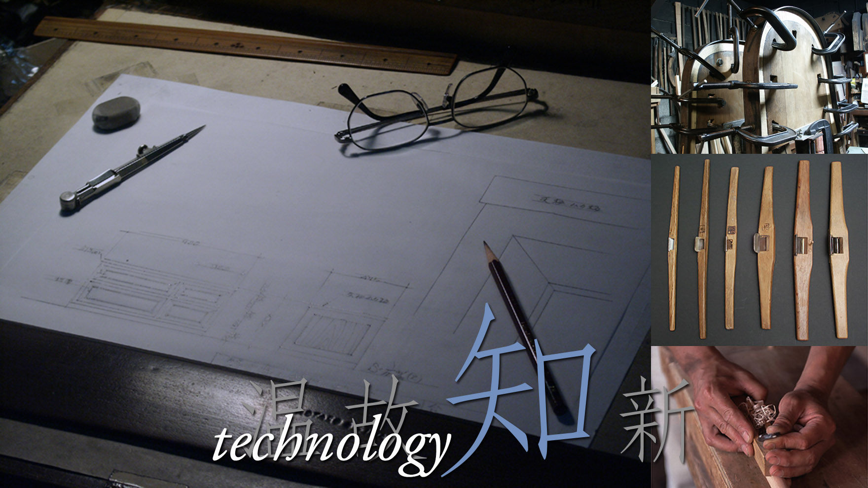 知 -technology-