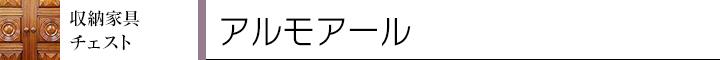 収納家具・チェスト/アルモアール