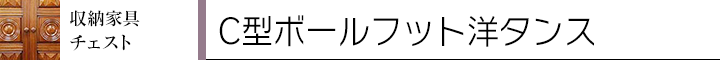 収納家具・チェスト/C型ボールフット洋タンス