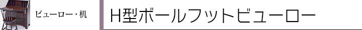 ビューロー・机/H型ボールフットビューロー