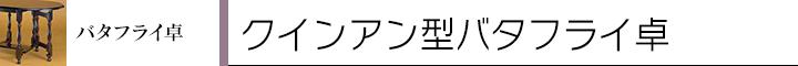 バタフライ卓/クインアン型バタフライ卓
