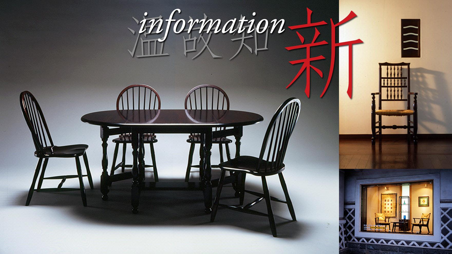 新 -information-