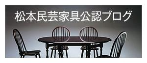 松本民芸家具 公認ブログ