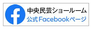 中央民芸ショールーム 公式Facebookページ