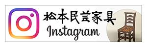 松本民芸家具 インスタグラム