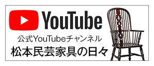 YouTubeチャンネル 松本民芸家具の日々