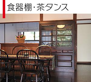 食器棚・茶タンス